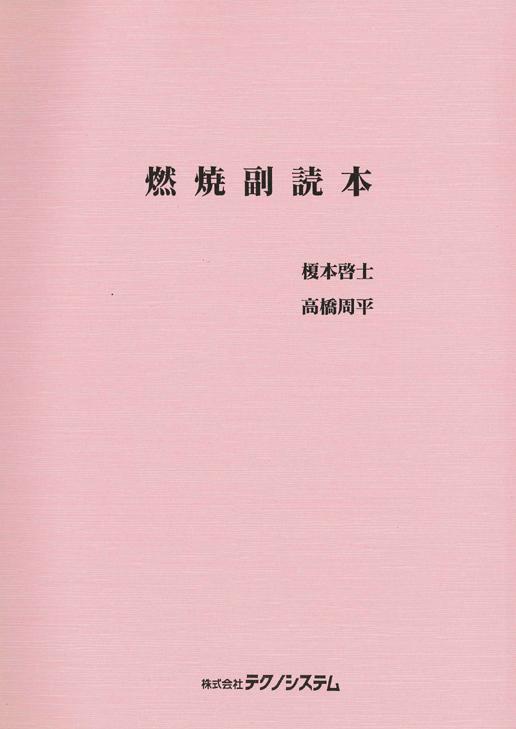 燃焼副読本