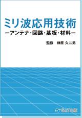 ミリ波応用技術 -アンテナ・回路・基板・材料-