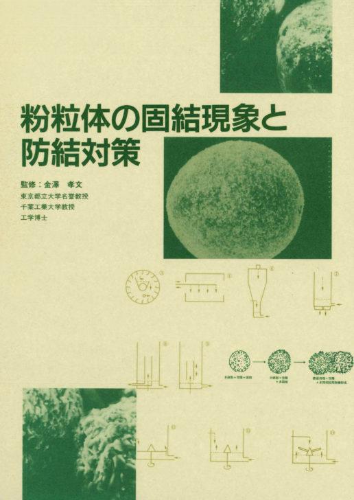 粉粒体の固結現象と防結対策