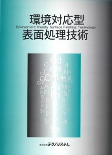 環境対応型表面処理技術