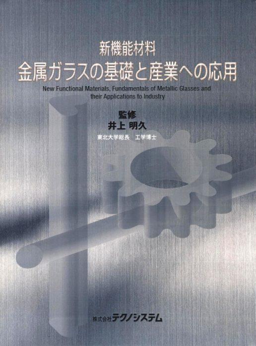 新機能材料 金属ガラスの基礎と産業への応用